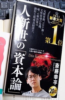 s-斎藤幸平『人新世の資本論』.jpg